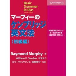 basic grammar in use raymond murphy pdf