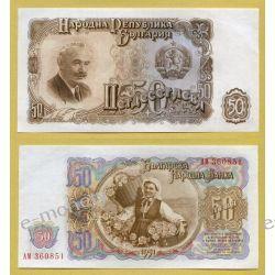 Bułgaria 50 LEWA 1951