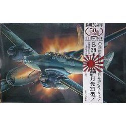 Nakajima Night Fighter Gekko J1N2-S 'Irving' type 21