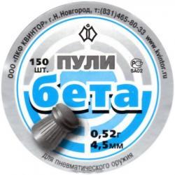 Śrut Kvintor Beta 4,5mm 150szt. ciężki