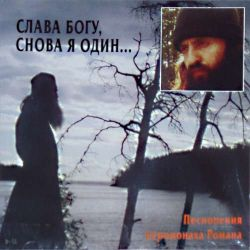 "Pieśni hieromnicha Romana-""Sława Bohu snowa ja odin...""- CD"