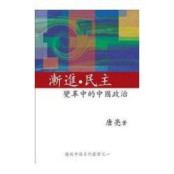 Booktopia - Jian Jin Min Zhu, Bian GE Zhong de Zhong Guo Zheng Zhi by Liang Tang, 9781879771932. Buy this book online.