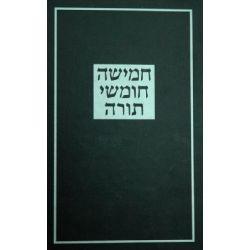 The Koren Torah, The Five Books in an Easy-to-read Hebrew Format by Koren Publishing, 9789653010581.