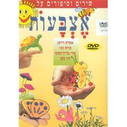 Fingers (DVD)