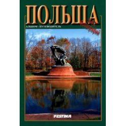 Polska. Album - przewodnik. Wersja rosyjska