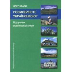 Rozmowlajetie ukrainskoju? Podręcznik języka ukraińskiego - Oleg Belej