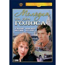 DVD russisch МЕЛОДИЯ НА ДВА ГОЛОСА / MELODIJA NA DVA GOLOSA