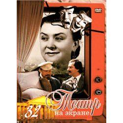 DVD russisch TEATR NA EKRANE / ТЕАТР -32 (7 спектаклей)