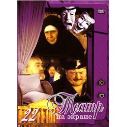 DVD russisch TEATR NA EKRANE / ТЕАТР -22 (8 спектаклей)