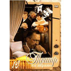 DVD russisch TEATR NA EKRANE / ТЕАТР -19 (7 спектаклей)