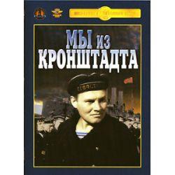 DVD russisch МЫ ИЗ КРОНШТАДТА / My iz Kronshtadta / My iz Kronschtadta