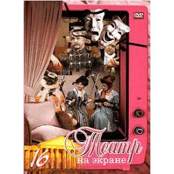 DVD russisch TEATR NA EKRANE / ТЕАТР -16 ( 7 in1 ) SPEKTAKLI