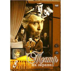 DVD russisch TEATR NA EKRANE / ТЕАТР -8 ( 10 in1 ) SPEKTAKLI
