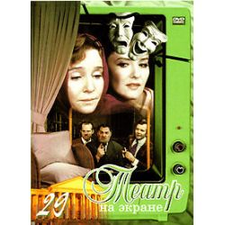 DVD russisch TEATR NA EKRANE /ТЕАТР -29/ 8in1 SPEKTAKLI