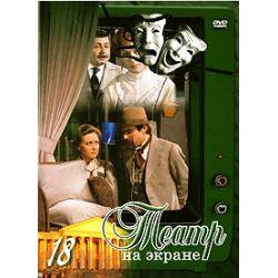 DVD russisch TEATR NA EKRANE /ТЕАТР -18 /8in1 SPEKTAKLI