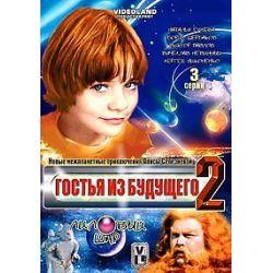 DVD russisch ГОСТЬЯ ИЗ БУДУЩЕГО-2 Gostja iz Budushego-2 Gostya iz Budushhego-2