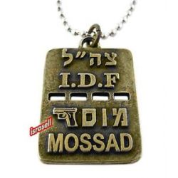 Mossad IDF Dog Tag Necklace Zahal Traveler Prayer Israeli Defense Force