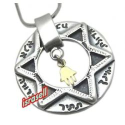 Star of David Hamsa ANA Be'Koach Kabbalah Pendant Jewish Jewelry Israel