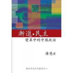 Jian Jin Min Zhu, Bian GE Zhong de Zhong Guo Zheng Zhi by Liang Tang, 9781879771932.