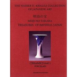 Meiji No Takara: Ceramics v. 5, Treasures of Imperial Japan by Malcolm Fairley, 9781874780052.