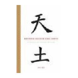 BETWEEN HEAVEN AND HEARTH: A HISTORY OF CHINESE WRITING - SHI BO