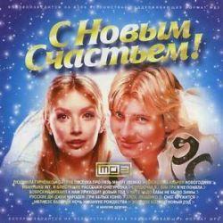 CD mp3 russisch С НОВЫМ СЧАСТЬЕМ Сердючка Ласковый май Лоза Агузарова Новогодняя