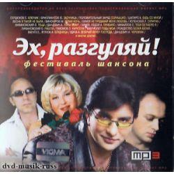 CD mp3 russisch EH RAZGULAJ ЭХ РАЗГУЛЯЙ Рождество Ваенга Пахомов Кабриолет Шелег