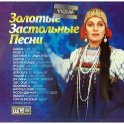 CD mp3 russisch PESNI ЗАСТОЛЬНЫЕ ПЕСНИ Бабкина Сердючка Королёв Белый Орёл Родня