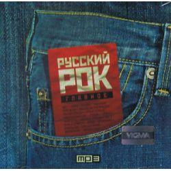 CD mp3 russisch RUSSKIJ ROK Rock РУССКИЙ РОК Главное/ Кино ДДТ ЧайФ Земфира Нол