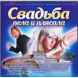 CD mp3 russisch SVADJBA/ Swadjba СВАДЬБА Невеста Колечко Горько Белый танец Тёща