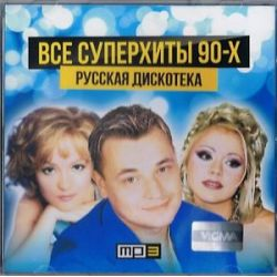 CD mp3 russisch RUSSKAJA DISKOTEKA Все Хиты 90 -х РУССКАЯ ДИСКОТЕКА Жуков Натали