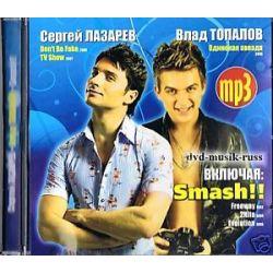 CD mp3 russisch SMASH LAZAREV + TOPALOV ЛАЗАРЕВ + ТОПАЛОВ Зачем придумали любовь
