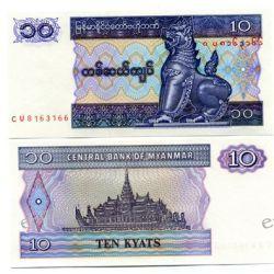 Myanmar 10 KYATS