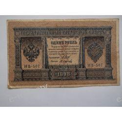 Rosja 1 RUBEL 1898 Pieniądz papierowy