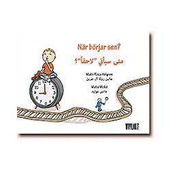 När börjar sen? = Mata tabda laheqan - Malin Roca Ahlgren - Bok (9789186899295)