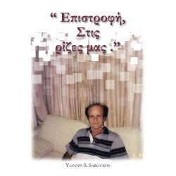 "Booktopia eBooks - "", .'' by Yiannis S. Saroukos. Download the eBook, 9781466962866."