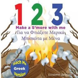 1 2 3 Make A S'More with Me ( Teach Me Greek Version), A Silly Counting Book in English to Greek ( Teach Me Series) by Elizabeth Gauthier, 9781494823252.
