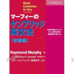 Basic Grammar in Use Japanese Edition, Self-Study Reference and Practice for Students of English by Raymond Murphy, 9784902290042.