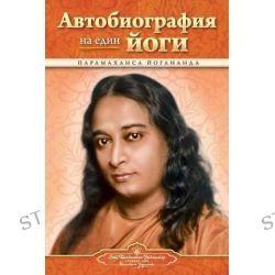 Autobiography of a Yogi - Bulgarian by Paramahansa Yogananda, 9780876122457.