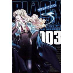 Black Lagoon (Manga) Vol. 03, 3 of ongoing by Rei Hiroe, 9789812767998.