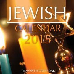 Jewish Calendar 2015, 16 Month Calendar by James Bates, 9781505755107.