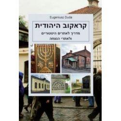 Żydowski Kraków Przewodnik po zabytkach i miejscach pamięci (wersja hebrajska)(Miękka) Książki i Komiksy