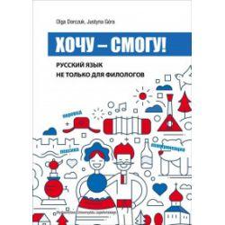 Xoczu-Smogu! - Olga Dorczuk, Justyna Góra - Książka