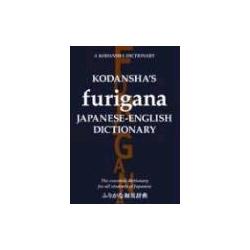 Kodansha's Furigana Japanese-English Dictionary Yoshida Masotoshi