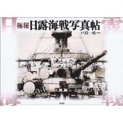 Rosyjsko-japońska bitwa morska Album