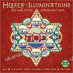 Kalendarz Hebrew Illuminations 2021 Calendar: The Yom Tovim Jewish Holy Days Książki i Komiksy